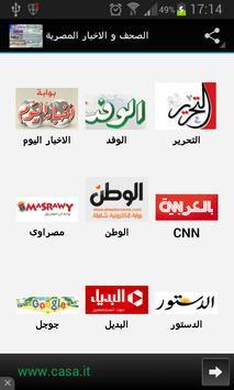 الصحف المصرية poster