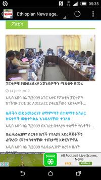 Ethiopia Newspapers apk screenshot