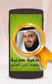 Duas Sheikh Mashary audio mp3 apk screenshot