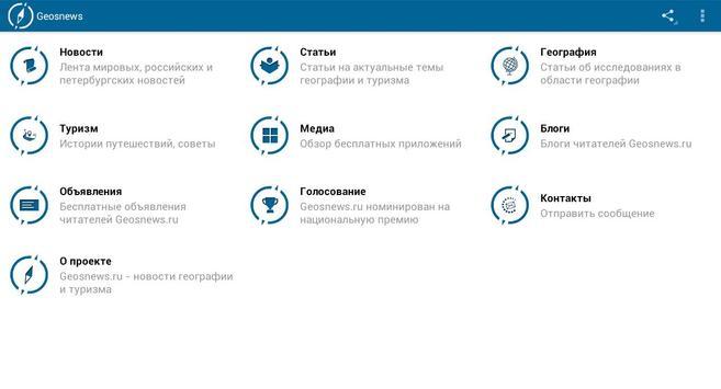 Geosnews apk screenshot