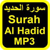 Surah Al Hadid MP3 icon