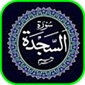 Surah As Sajdah MP3 icon