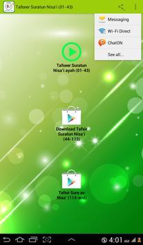 Tafseer Suratun Nisa'i (01-43) OFFLINE screenshot 2