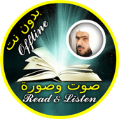 Abdulbari Ath Thubayti Quran Read & Listen Offline icon