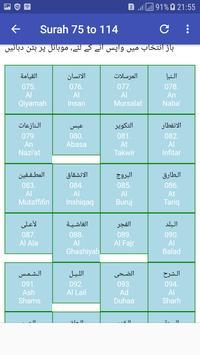 Quran Urdu Tarjuma Offline - Part 7 Of 7 screenshot 1
