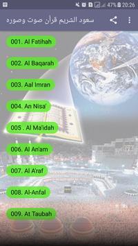 سعود الشريم قرأن كاملا صوت وصورة بدون انترنت 海報