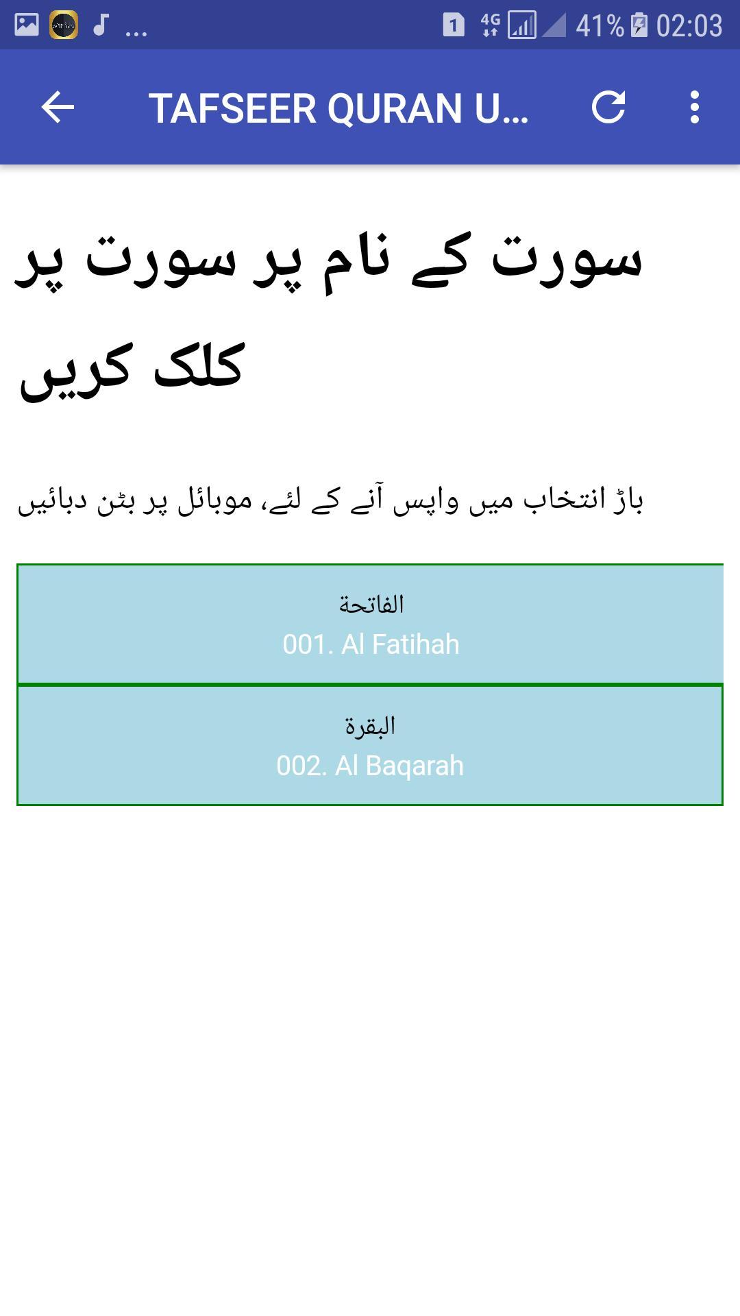 quran urdu translation tafseer mp3 free download