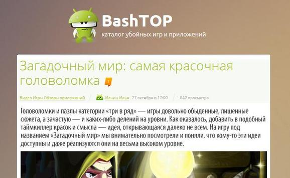 BashTOP apk screenshot
