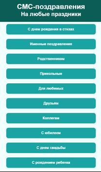 СМС поздравления на праздники apk screenshot