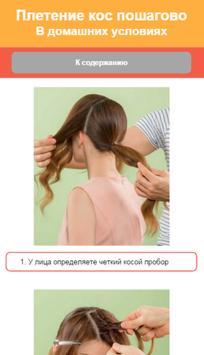 Плетение кос пошагово apk screenshot