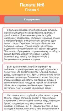 Палата №6 А.П.Чехов screenshot 5
