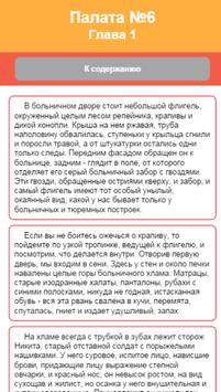 5 Schermata Палата №6 А.П.Чехов