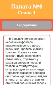 Палата №6 А.П.Чехов screenshot 1