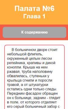 1 Schermata Палата №6 А.П.Чехов