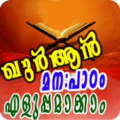 Byheart Quran Easily-Malayalam icon