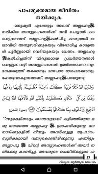 Byheart Quran Easily-Malayalam screenshot 5