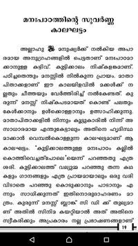 Byheart Quran Easily-Malayalam screenshot 10