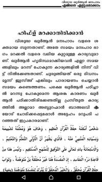 Byheart Quran Easily-Malayalam screenshot 2