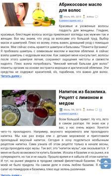 Рецепты Красоты. Секреты 2015 poster