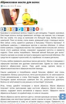 Рецепты Красоты. Секреты 2015 screenshot 1
