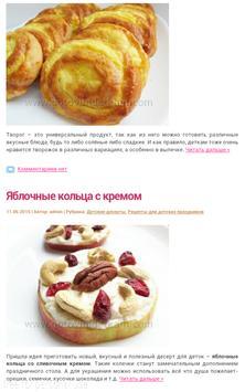 Детские Рецепты apk screenshot