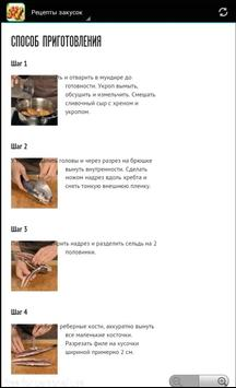 Рецепты закусок apk screenshot
