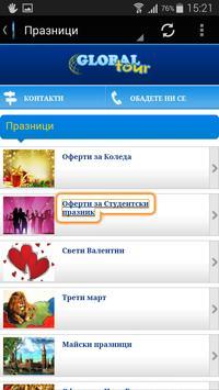 Global Tour screenshot 1
