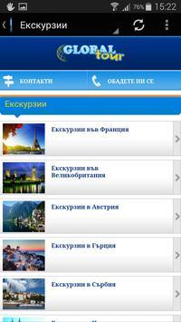 Global Tour screenshot 2