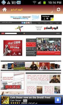 الصحف المصرية apk screenshot