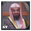 Quran Recited by Al-Shuraim Zeichen