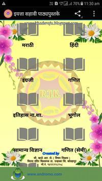 सहावी पाठयुस्तके(Sahavi Pathyapustake) poster