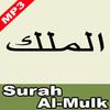 Surah Al-Mulk dan Terjemahan アイコン