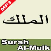 Surah Al-Mulk dan Terjemahan icône