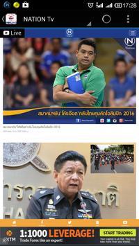 Thai News - ข่าว ไทย apk screenshot