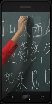 Learn Chinese poster