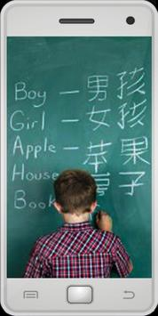 Learn Chinese screenshot 1