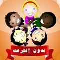 قصص اطفال مصورة بدون نت