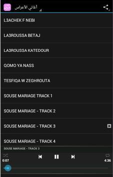 أغاني الأعراس apk screenshot