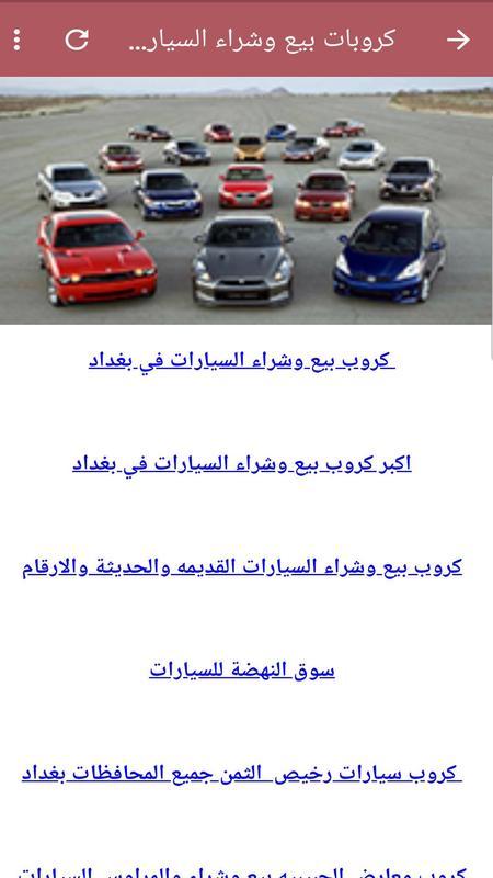 كروبات بيع وشراء السيارات في العراق Para Android Apk Baixar