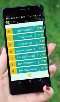 وصلة الحل - تحديت apk screenshot