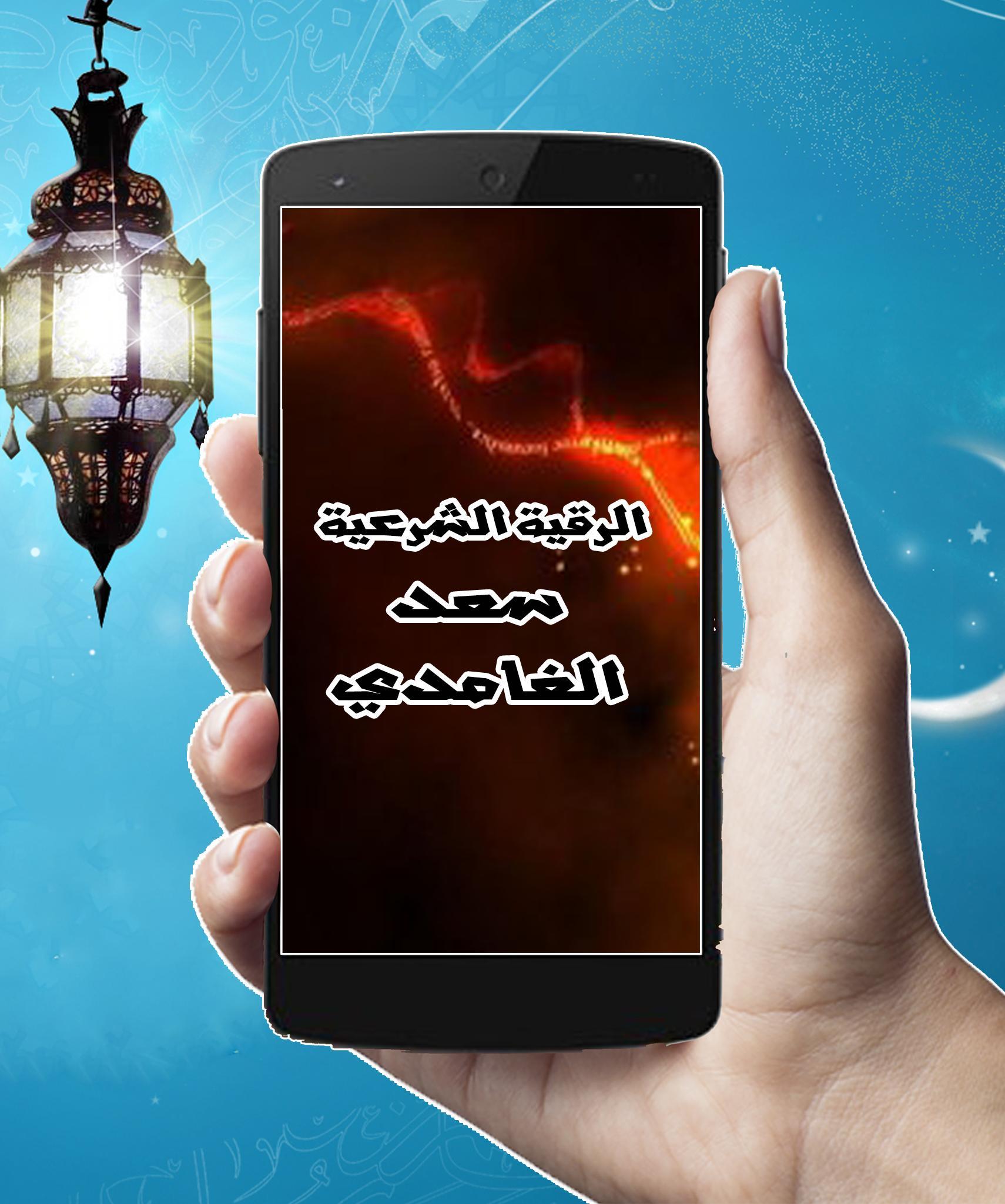 تحميل الرقية الشرعية سعد الغامدي mp3