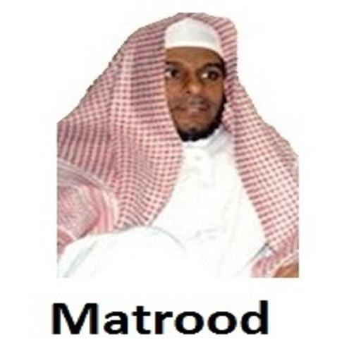 Abdullah Al Matrood MP3 Quran