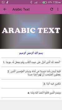 Surah Al Kahf Offline screenshot 4