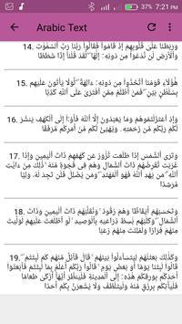 Surah Al Kahf Offline screenshot 5
