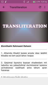 Surah Al Kahf Offline screenshot 6