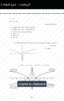 ENG.Islam Refaat (math) screenshot 5