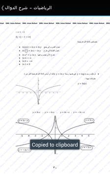 ENG.Islam Refaat (math) screenshot 13