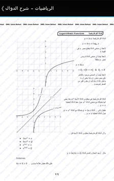 ENG.Islam Refaat (math) screenshot 12