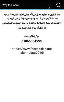 ENG.Islam Refaat (math) screenshot 18