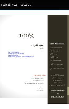 ENG.Islam Refaat (math) screenshot 19